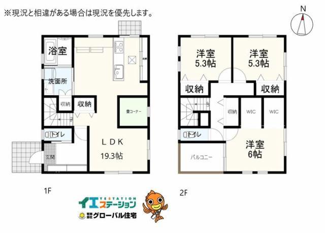 有限会社グローバル住宅 間取り 室内キレイに使われております♪室内物干しもあります