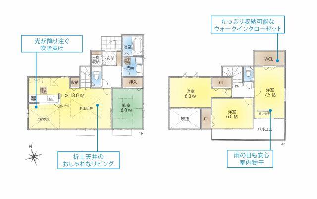 株式会社エールエステート 間取り オール電化住宅 リビング上部は吹き抜け仕様です。