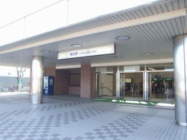 市営地下鉄南北線「黒松」駅 徒歩20分
