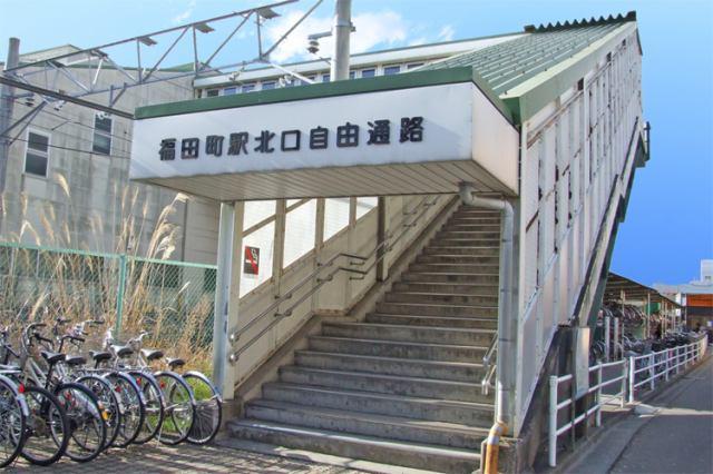 JR仙石線「福田町」駅まで徒歩22分