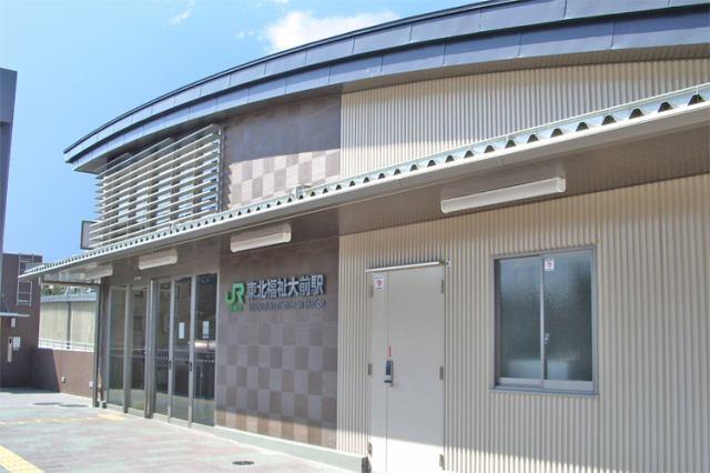 JR仙山線「東北福祉大前」駅 徒歩12分