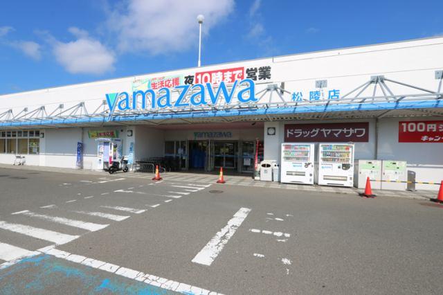 ヤマザワ松陵店 徒歩7分