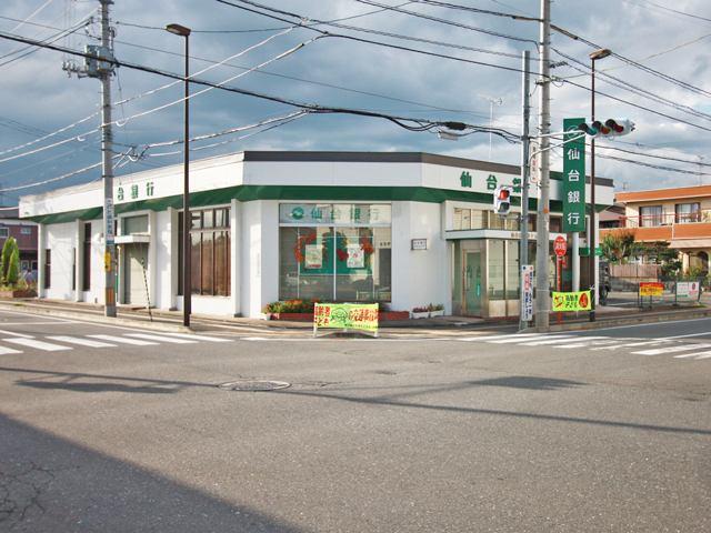 仙台銀行泉ヶ丘支店 徒歩4分