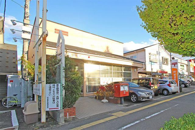 仙台栗生郵便局 徒歩7分