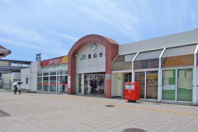 JR東北本線「南仙台」駅まで徒歩11分