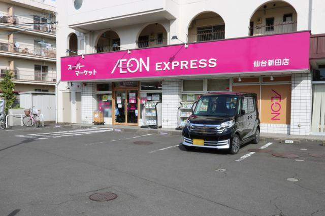 イオンエクスプレス仙台新田店まで徒歩7分