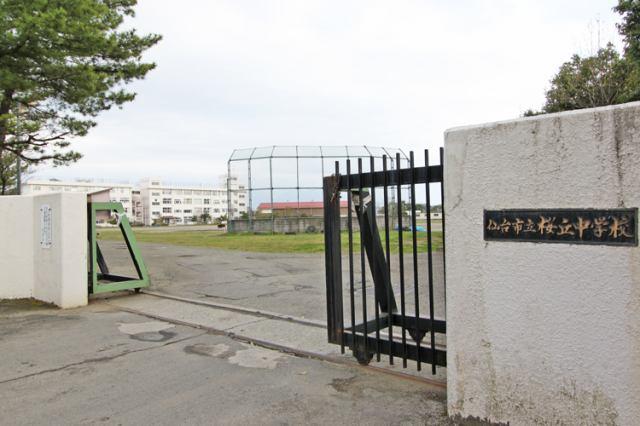 仙台市立桜丘中学校 徒歩15分