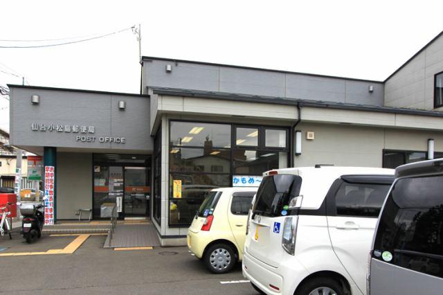 仙台小松島郵便局 徒歩13分