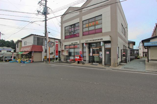 八木山香澄町郵便局まで徒歩2分