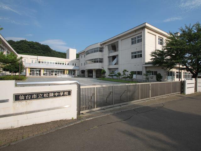 仙台市立松陵中学校 徒歩22分