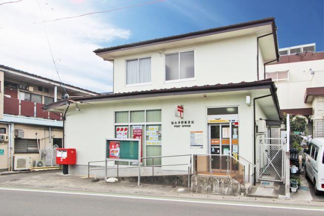 沖野郵便局まで徒歩10分