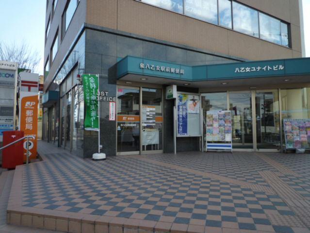 泉八乙女駅前郵便局 徒歩6分