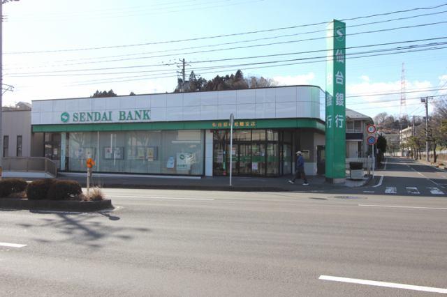 仙台銀行松陵支店 徒歩15分