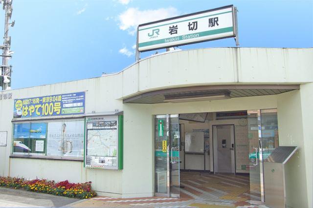 JR仙石線「岩切」駅まで徒歩23分