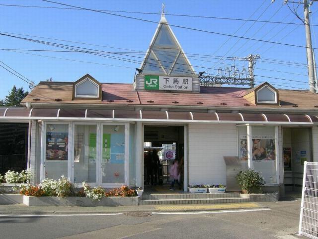 JR仙石線「下馬」駅まで徒歩9分