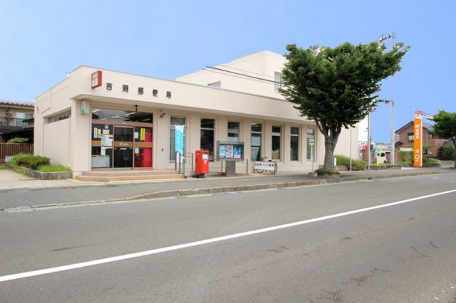 吉岡郵便局 徒歩25分