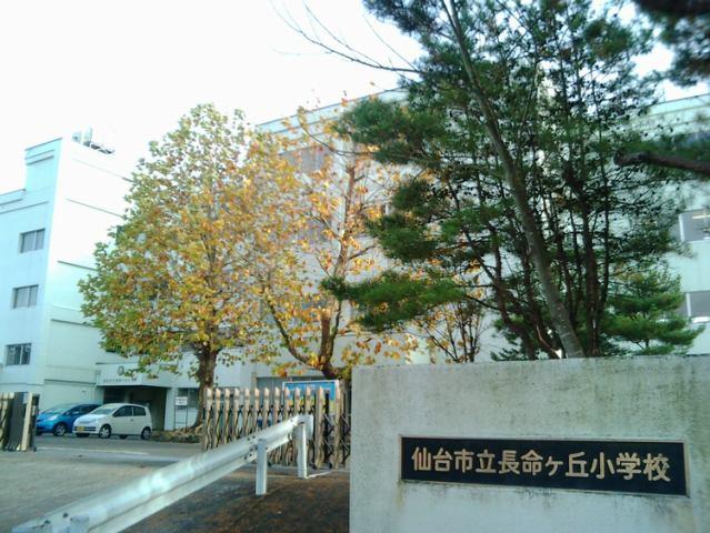 仙台市立長命ケ丘小学校 徒歩18分