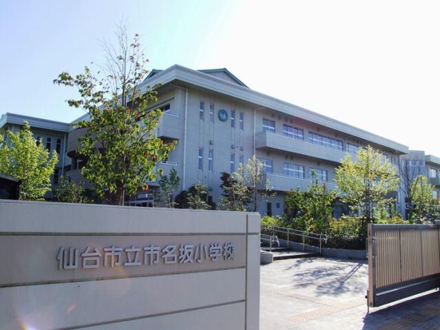 仙台市立市名坂小学校 徒歩9分