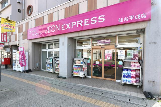 イオンエクスプレス仙台平成店まで徒歩11分