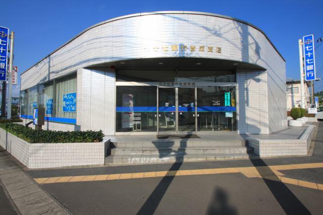 七十七銀行吉成支店 徒歩3分
