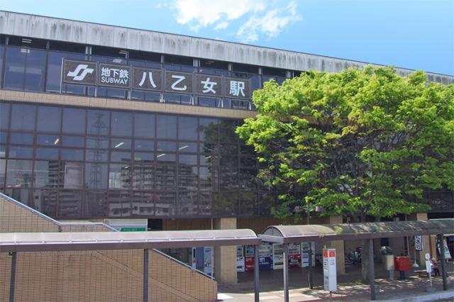 地下鉄南北線「八乙女」駅 徒歩10分
