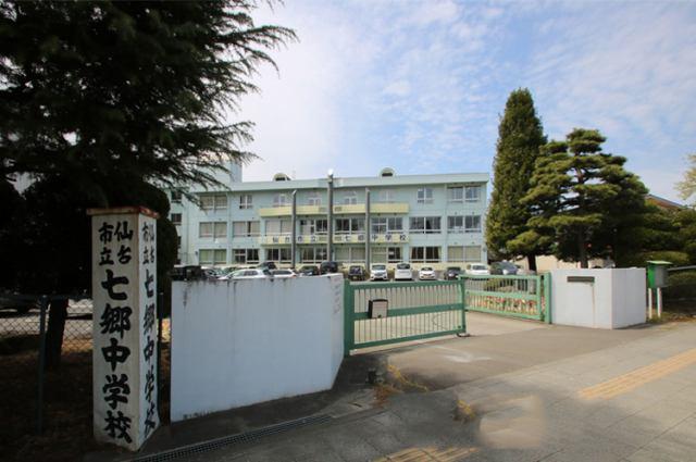 七郷中学校まで徒歩23分