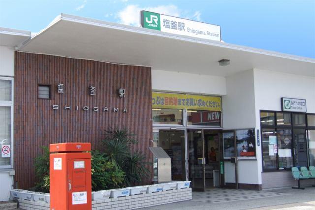 JR東北本線「塩釜」駅まで徒歩8分